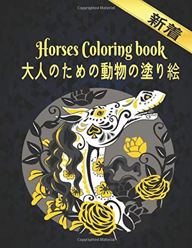 大人のための動物の塗り絵 Horses Coloring book: 塗り絵 大人 ストレス解消とリラクゼーションのための | Horses Coloring book ぬりえページをリラックス 塗り絵 大人 ストレス解消とリラクゼーションのための。