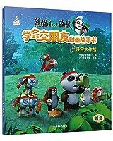 寻宝大作战/熊猫和小鼹鼠学会交朋友图画故事书
