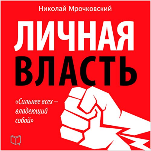 Personal Power [Russian Edition] cover art