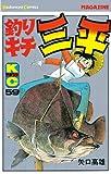釣りキチ三平(59) (週刊少年マガジンコミックス)