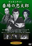 番場の忠太郎 [DVD]  STD-116