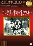 アレクサンドル・ネフスキー[DVD]
