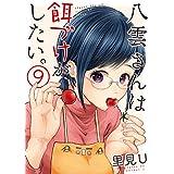 八雲さんは餌づけがしたい。 (9) (ヤングガンガンコミックス)