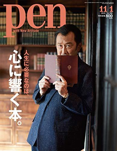 Pen(ペン) 2020年11/1号 [人生に必要なのは、心に響く本。]