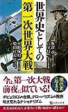 世界史としての第一次世界大戦 (宝島社新書)