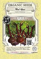 グリーンフィールド 野菜有機種子 ビーツ/ビート <エジプト/フラットタイプ> [小袋] A062
