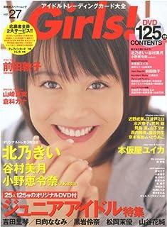Girls! vol.27―アイドルトレーディングカード大全 北乃きい 谷村美月 小野恵令奈(AKB 48) (双葉社スーパームック)