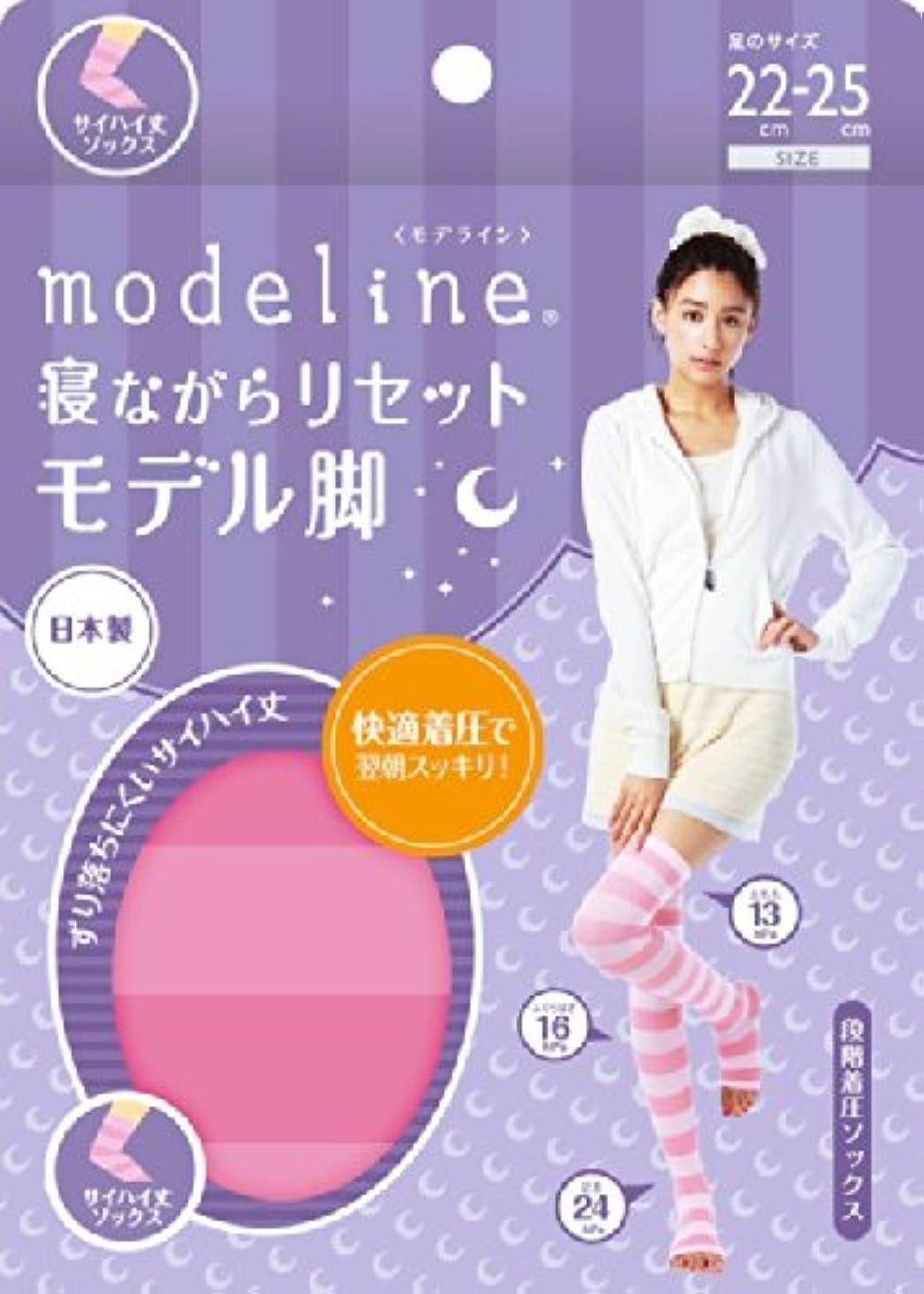 見出しランチョン長方形モデライン 寝ながら用 段階着圧ソックス 22-25cm ピンク×ピンク