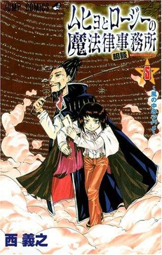 ムヒョとロージーの魔法律相談事務所 5 (ジャンプコミックス)