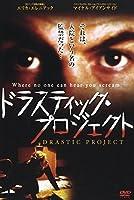 ドラスティック・プロジェクト [DVD]