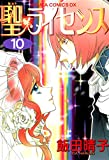 聖・ライセンス(10) (あすかコミックスDX)