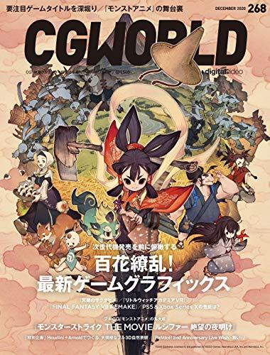CGWORLD (シージーワールド) 2020年 12月号 [雑誌]