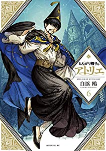 とんがり帽子のアトリエ(6) (モーニングコミックス)