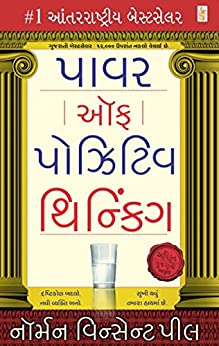 Power Of Positive Thinking  (Gujarati) by [Norman Vincent Peale]