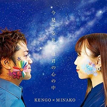 Ima Miterusekai wa Kimi no Kokoro no Naka