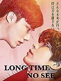 LONG TIME NO SEE