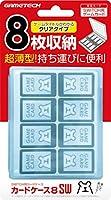ニンテンドースイッチ用ゲームカードケース『カードケース8SW (ブルー) 』 -SWITCH-