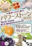 願いがかなう! パワーストーンBOOK 石の力を引き出す使い方・組み合わせがわかる本 (コツがわかる本!)