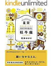 星栞 2021年の星占い 牡牛座 (一般書籍)