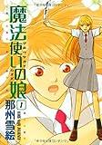 魔法使いの娘(1) (ウィングス・コミックス)