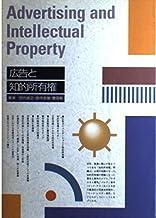 Kōkoku to chiteki shoyūken =: Advertising and intellectual property (Japanese Edition)
