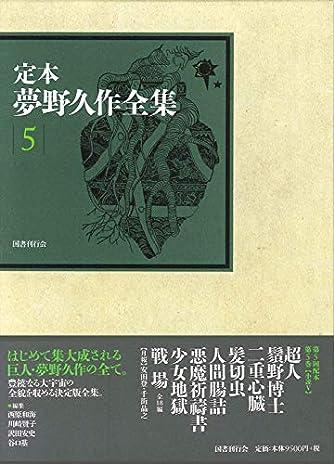 定本 夢野久作全集 (第5巻)