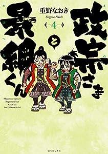政宗さまと景綱くん (4)