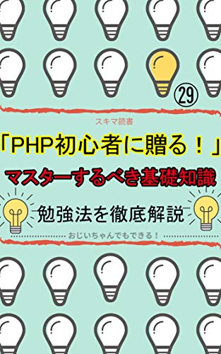 Give to PHP beginners Thorough explanation of basic knowledge and study methods to be mastered: Very easy A textbook made for people who are new to programming Clearance reading (Japanese Edition)
