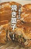 パン屋さんの焼き菓子 (旭屋出版MOOK)