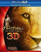 ナルニア国物語/第3章:アスラン王と魔法の島 3D・2Dブルーレイセット(2枚組) [Blu-ray]