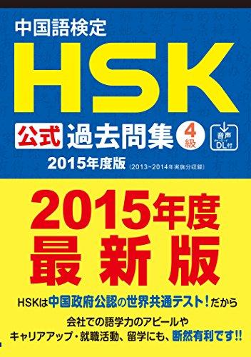 中国語検定HSK公式過去問集4級[2015年度版]音声DL付 (中国語検定HSK公式過去問集2015年度版)