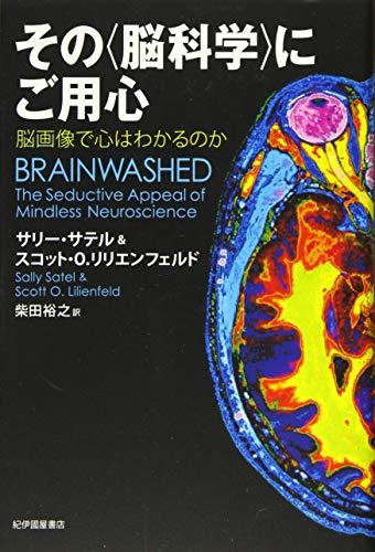 その〈脳科学〉にご用心: 脳画像で心はわかるのか