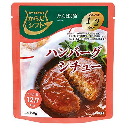 三菱食品『からだシフト たんぱく質 ハンバーグシチュー』