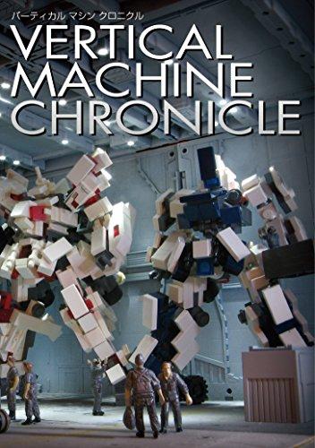 VERTICAL MACHINE CHRONICLE バーティカルマシンクロニクル