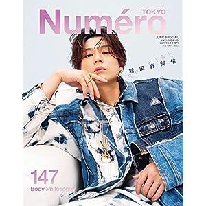 "Numero TOKYO(ヌメロトウキョウ) 2021 年 06月号増刊号【新田真剣佑表紙バージョン】"" class=""object-fit"""