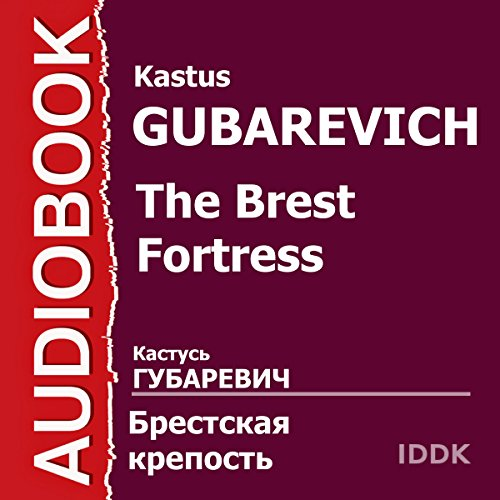 The Brest Fortress [Russian Edition] audiobook cover art