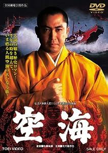 空海(1984)