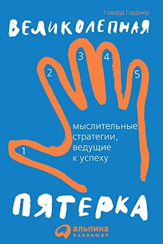 Великолепная пятерка:  Мыслительные стратегии, ведущие к успеху (Russian Edition)