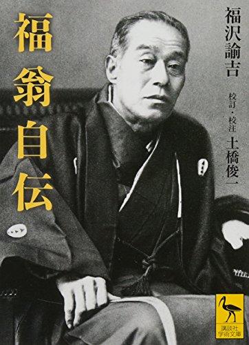 福翁自伝 (講談社学術文庫)の詳細を見る