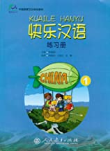 Best happy chinese textbook 1 Reviews