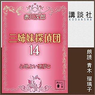 『三姉妹探偵団 14 心地よい悪夢』のカバーアート