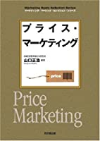 プライス・マーケティング (DO BOOKS―マーケティング・ベーシック・セレクション・シリーズ)