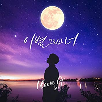 good bye and you 이별 그리고 너