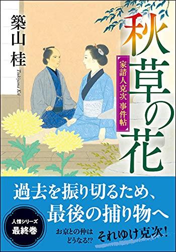 家請人克次事件帖(4)-秋草の花<新装版> (双葉文庫)