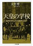 天皇の学校―昭和の帝王学と高輪御学問所 (ちくま文庫)