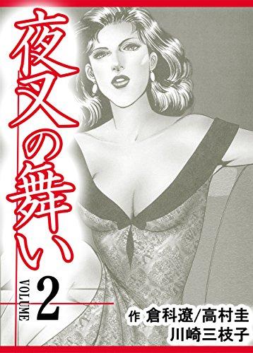 夜叉の舞い【分冊版】 2巻 (倉科遼COMIC)