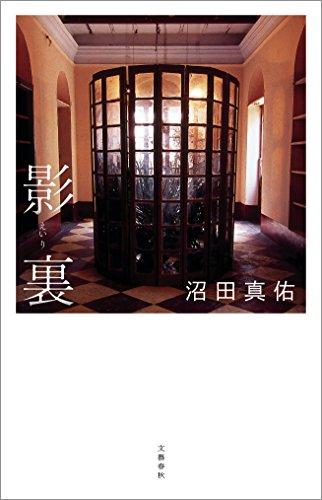 影裏 (文春e-book)