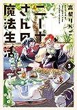 ニーナさんの魔法生活(3) (メテオCOMICS)