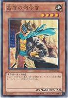 【遊戯王シングルカード】 墓守の司令官 TP19-JP002 ノーマルパラレル