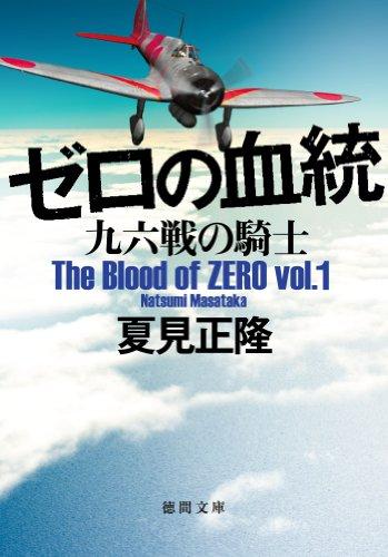 ゼロの血統 九六戦の騎士 (徳間文庫)